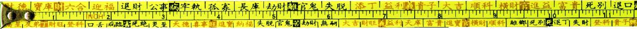 Picture of a Feng Shui Ruler